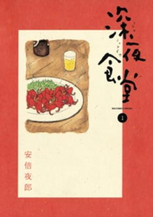 深夜食堂(1)【電子書籍】[ 安倍夜郎 ]
