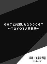 007と共演した2000GT 〜TOYOTA再発見〜【電子書籍】[ 朝日新聞 ]