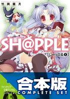 【合本版】SH@PPLE-しゃっぷる-全9巻