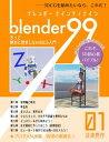 Blender99 きっと絶対に挫折しない3DCG入門 01【電子書籍】[ 淡波亮作 ]