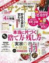 サンキュ!2017年1月号【電子書籍】[ サンキュ!編集部 ]