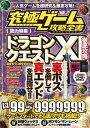 ショッピングドラゴンクエスト11 究極ゲーム攻略全書 VOL.2(ドラクエXI)【電子書籍】[ 究極ゲーム研究会 ]
