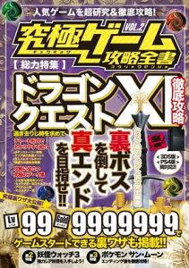 究極ゲーム攻略全書 VOL.2(ドラクエXI)【電子書籍】[ 究極ゲーム研究会 ]