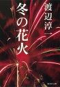 冬の花火【電子書籍】 渡辺淳一