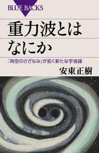 重力波とはなにか「時空のさざなみ」が拓く新たな宇宙論