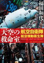 天空の救命室 航空自衛隊航空機動衛生隊【電子書籍】 福田和代