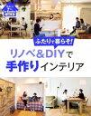 住まいと暮らしe-Books VOL.3 リノベ&DIYで手作りインテリアふたりで暮らそ!【電子書籍】[ 主婦と生活社 ]