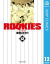 ROOKIES 12【電子書籍】[ 森田まさのり ]