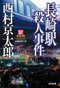 長崎駅(ナガサキ・レディ)殺人事件〜駅シリーズ〜【電子書籍】[ 西村京太郎 ]