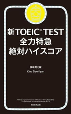 新TOEIC TEST 全力特急 絶対ハイスコア【電子書籍】[ 濱崎潤之輔 ]