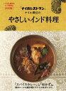 「ナイルレストラン」ナイル善己の やさしいインド料理【電子書籍】[ ナイル 善己 ]