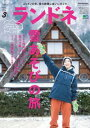 ランドネ 2017年3月号 No.85【電子書籍】