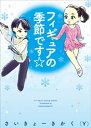 フィギュアの季節です☆【電子書籍】[ さいきょーきかく(Y) ]