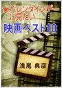 バレンタインデーに見たい映画ベスト10【電子書籍】[ 浅尾典...