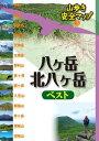 八ヶ岳・北八ヶ岳ベスト【電子書籍】