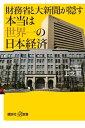財務省と大新聞が隠す本当は世界一の日本経済【電子書籍】[ 上念司 ]