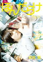 本田翼1st-Last写真本 「ほんだらけ 本田本」【電子書籍】[ 本田 翼 ]