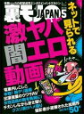 裏モノJAPAN 2018年5月号 ★特集★ ネットで見られる 激ヤバ闇エロ動画★生々しい昭