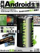 �Android���� Vol.2���������ƻȤ��С��Хåƥ��Ĺ������롪