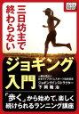 三日坊主で終わらないジョギング入門 ?「歩く」から始めて、楽しく続けられるランニング講座?【電子書籍