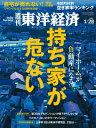 週刊東洋経済 2017年1月28日号【電子書籍】