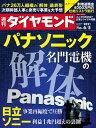 週刊ダイヤモンド 21年6月5日号【電子書籍】[ ダイヤモンド社 ]