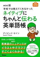 mini版学校では教えてくれなかったネイティブにちゃんと伝わる英単語帳