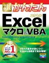 今すぐ使えるかんたん Excelマクロ&VBA [Excel 2016/2013/2010/2007対応版]【電子書籍】[ 門脇香奈子 ]