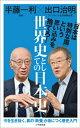 世界史としての日本史(小学館新書)【電子書籍】[ 半藤一利 ]