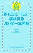��TOEIC TEST �ϻ��õޡ�200����ܾ���