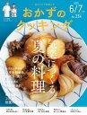 おかずのクッキング234号(2021年6月/7月号)【電子書籍】[ テレビ朝日 ]
