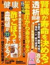 健康 2018年2月号【電子書籍】