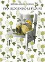 Sto leggendo le figure【電子書籍】 Renata Sonia Corossi