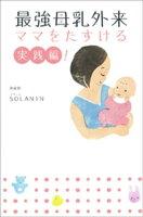 最強母乳外来 ママをたすける実践編!