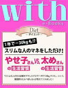 with e-Books やせ子さんの生活習慣vs.太めさんの生活習慣【電子書籍】[ with編集部