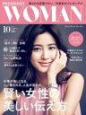 PRESIDENT WOMAN(プレジデントウーマン) 2018年10月号【電子書籍】 PRESIDENT WOMAN編集部