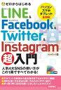 ゼロからはじめる LINE & Facebook & Twitter & I