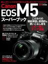キヤノンEOS M5スーパーブック【電子書籍】