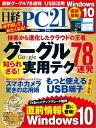 日経PC21 (ピーシーニジュウイチ) 2015年 07月号 [雑誌]【電子書籍】[ 日経PC21編集部 ]