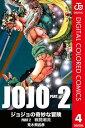 ジョジョの奇妙な冒険 第2部 カラー版 4【電子書籍】[ 荒...