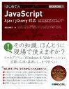 TECHNICAL MASTER はじめてのJavaScript Ajax/jQuery対応【電子書