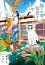 猫のお寺の知恩さん(3)【電子書籍】[ オジロマコト ]