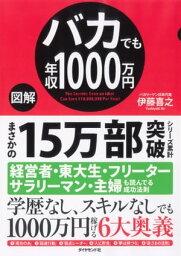 【図解】バカでも年収1000万円【電子書籍】[ 伊藤喜之 ]