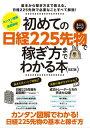 初めての日経225先物 ミニ&ラージで稼ぎ方までわかる本 改訂版【電子書籍】[ 有限会社エックスワン