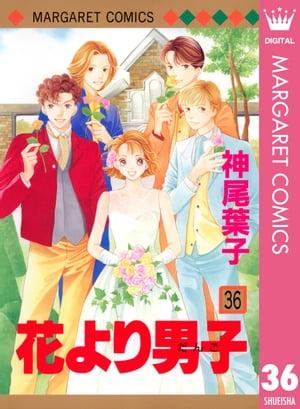 花より男子 36【電子書籍】[ 神尾葉子 ]