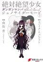 絶対絶望少女 ダンガンロンパ Another Episode ジェノサイダーモード(1)【電子書籍】[ 南街 香 ]