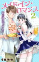 Love Jossie メイド・イン・ロマンス2【電子書籍】[ SHIHO ]