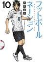 フットボールネーション(10)【電子書籍】[ 大武ユキ ]