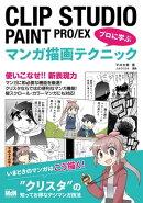 CLIP STUDIO PAINT PRO/EX���ץ�˳ؤ֥ޥ�����ƥ��˥å�
