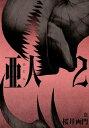 亜人2巻【電子書籍】[ 桜井画門 ]